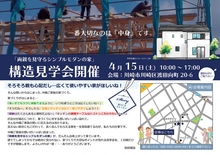 4月15日_構造見学会_オモテ