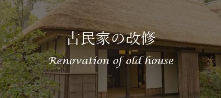古民家の改修