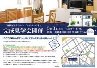 6月3日完成見学会_オモテ