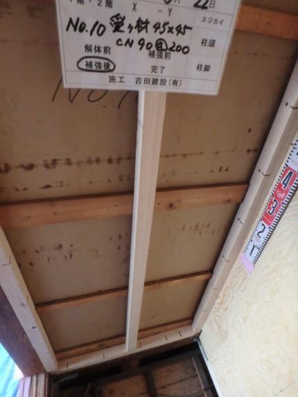 A邸耐震補強2階合板下地
