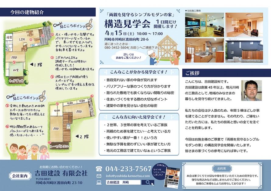 4月15日_構造見学会_ウラ