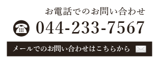 吉田建設へのお問い合わせ・資料請求はこちら!044-233-7567