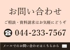 吉田建設へのお問い合わせ