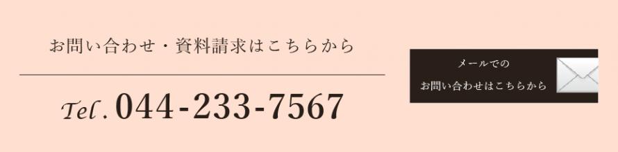 お問い合わせ・資料請求はこちら!